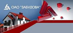 ОАО Забудова - строительные материалы